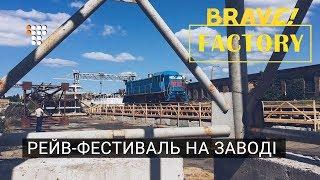 Brave! Factory: як завод перетвориться на рейв-фестиваль
