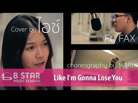 Like I'm Gonna Lose You - Meghan Trainor I Cover by ไอซ์ feat.แฟ็กซ์  choreography by มาร์ค