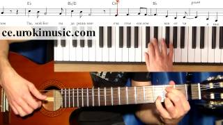 ce.urokimusic.com Би 2 Три Сантиметра Над Землёй Обучение игре на гитаре онлайн