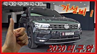 가성비 최고의 수입차 SUV 폭스바겐 신형 티구안 2.…