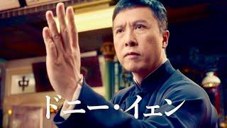イップ・マン 第37話