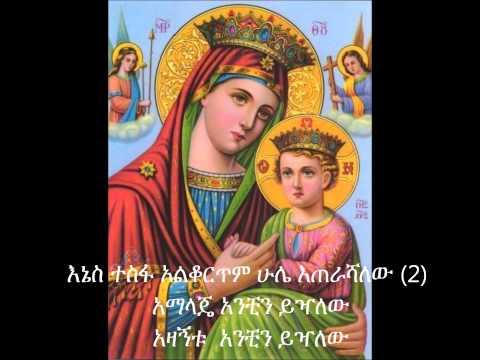 new ethiopian orthodox  mezmur enas tesfa alkortem thumbnail