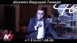 Карен Аветисян Армянский тамада в Москве
