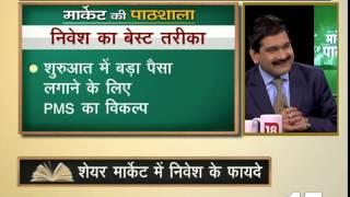 Market Ki Pathshala | Trader or Investor? | CNBC Awaaz