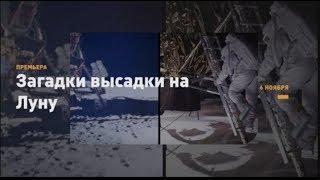 Телескоп Загадки высадки на Луну Discovery