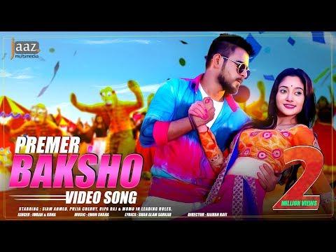 Premer Baksho (প্রেমের বাক্স) Video Song | Siam | Pujja | Imran, Kona | Rafi | Abdul Aziz | Jaaz