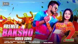 Premer Baksho - Dohon HD.mp4