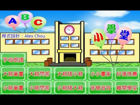 ABC英文字母小學堂 - Apps on Google Play