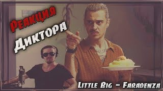 Реакция Диктора на: LITTLE BIG - FARADENZA (official music video)