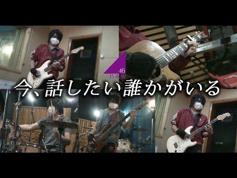 【乃木坂46】今、話したい誰かがいる Ima Hanashitai Dareka ga Iru (COVER)【RavanAxent】