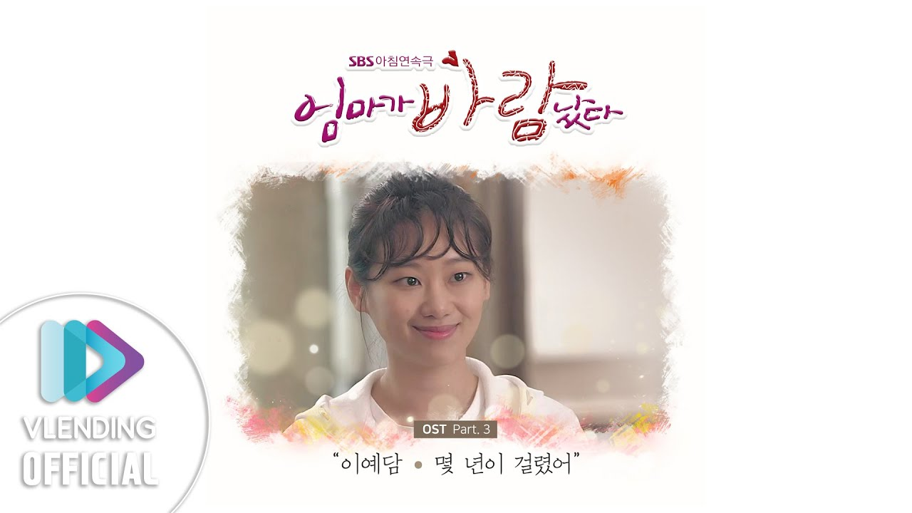 [MP3] 이예담 - 몇 년이 걸렸어 [엄마가 바람났다 OST Part.3 (Mom Has an Affair OST Part.3)]