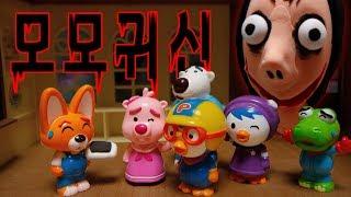 모모귀신이 카톡을 받는 순간! 무서운이야기 오싹튜브 촬영 NG컷 보너스 뽀로로 장난감 만화