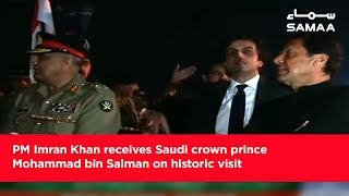 PM Imran Khan receives Saudi crown prince Mohammad bin Salman on historic visit | SAMAA TV