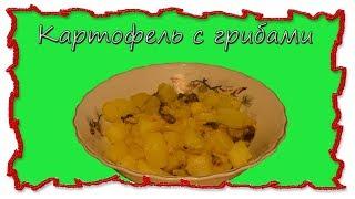 Вкусные рецепты картофель тушеный с грибами #splitmeals #диета #рецепты #блюдотема