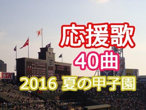 【耳に残る ベスト40曲】 2016夏の甲子園 高校野球応援歌 ブラバン甲子園 吹奏楽