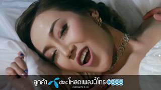 Lagu Thailand yang lagi VIRAL, Uih Uih Uih FULL video klip HD 1080p
