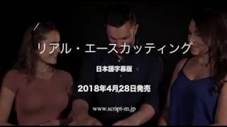 リアル・エースカッティング 日本語字幕版 PV