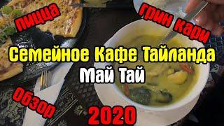Кафе Май Тай Тайланд - Пицца, Грин Кари, Вечерний Дождь | Отдых в Тайланде 2020