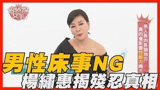 【精華版】男性床事好NG 楊繡惠揭殘忍真相 thumbnail
