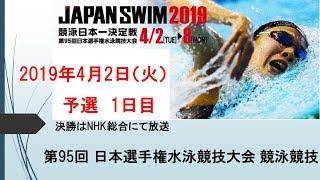 第95回 日本選手権水泳競技大会 競泳 予選 1日目