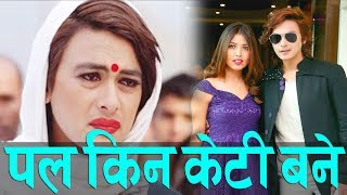 पल किन केटि बने ? || Paul Shah & Pooja Sharma || Ma Yesto Geet Gauchhu Trailer