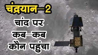 Chandrayaan-2 : चांद पर कब-कौन पहुंचा