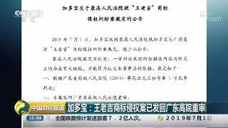 [中国财经报道]加多宝:王老吉商标侵权案已发回广东高院重审| CCTV财经