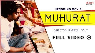 SHUBH MUHURAT| UPCOMING BANGLA COMEDY FILM | BHOKATTA | Om | Vicky | Latest Bengali Movie