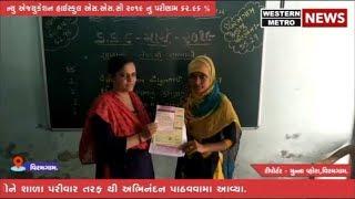 VIRAMGAM NEW EDUCATION HIGH SCHOOL RESULT 62.96 %