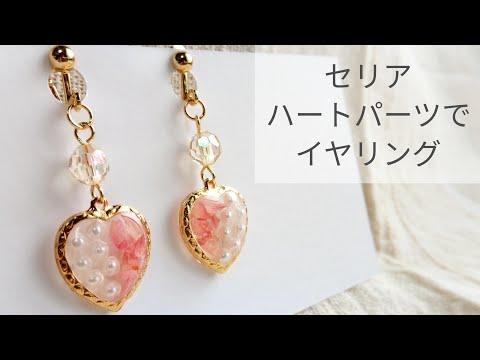 【UVレジン】セリアのパーツでイヤリング 作り方 resin recipe diy