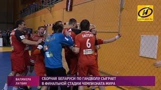 Как беларусы латышей обыграли, гандбол