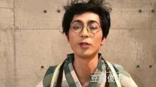 ゲキバカ「おぼろ」 【豆鞘俊平(新八 役)】 ○大阪公演 2017年3月29日(...