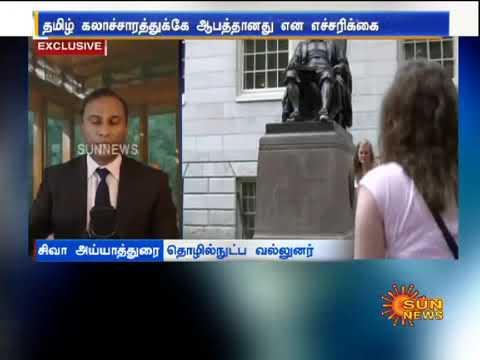 Harvard Tamil Chair a Scam, Says Dr. Shiva Ayyadurai
