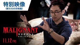 映画「マリグナント 狂暴な悪夢」特別映像(新次元の恐怖編)  2021年11月12日(金)公開
