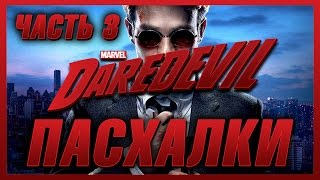 Пасхалки в сериале Сорвиголова - 1 Сезон ( часть 3 ) / Daredevil - 1 Season ( part 3 ) Easter Eggs