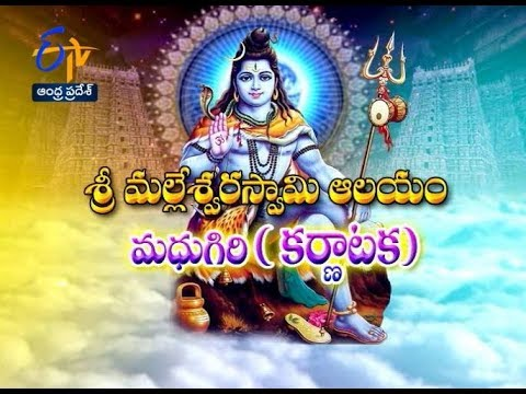 Sri Malleswara Swamy Temple | Madhugiri | Teerthayatra | 26th February 2018 | Full Episode