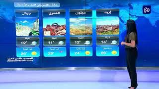 النشرة الجوية الأردنية من رؤيا 12-4-2018