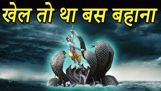 Story Of Kaliya Nag & Lord Shri Krishna खेल तो था बहाना, कालिया नाग को सबक सिखाना ! Indian Rituals