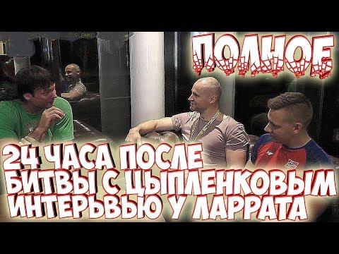 Интервью с Ларратом➤24 часа после битвы с Цыпленковым➤Впечатления❤Devon Larrat