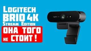 Logitech BRIO 4K Лучшая веб камера для стримов или дорогое говно? Обзор Тесты Сравнения