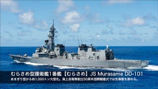 海上自衛隊 艦艇【現代2019】