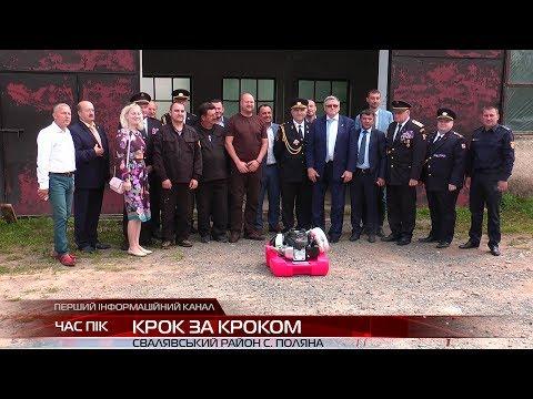 Делегація із чеської Височини прибула у Поляну