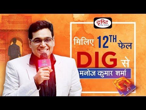 Meet 12th Fail DIG - Mr. Manoj Kumar Sharma