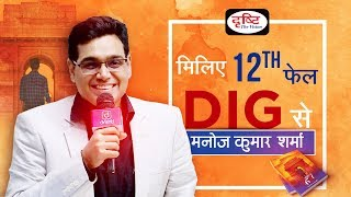 Meet 12th Fail DIG - Mr. Manoj Kumar Sharma