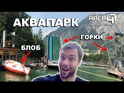 Аквапарк AREA47 в Австрии | экстрим для всех