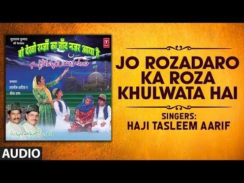 Ramadan 2019►JO ROZADARO KA ROZA KHULWATA HAI Full (Audio) | TASLEEM AARIF | T-Series Islamic Music