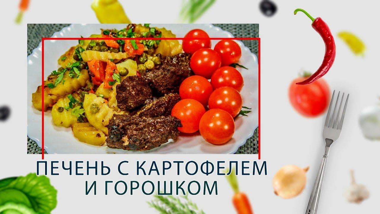 Печень с картофелем и горошком (2 в 1) в ARC–514D