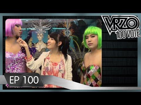 VRZO - ฉลองตอนที่ 100 !!! [Ep.100]