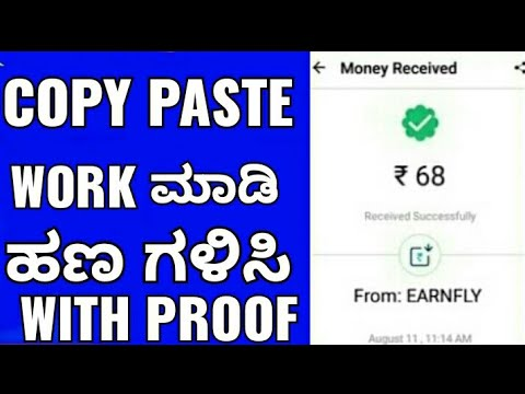 COPY PASTE ONLINE JOB KANNADA