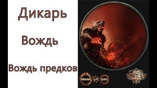 Path of Exile: (3.1) Дикарь - Вождь - Вождь предков (Ancestral Warchief)